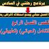 ملخص التكامل احيائي التطبيقي اعداد حسين زهير