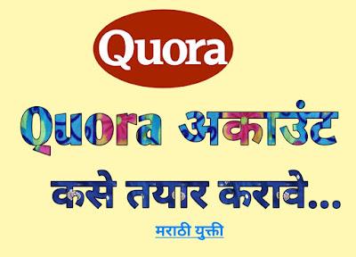 Quora वर अकाउंट कसे तयार करावे
