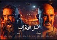 مسلسل نسل الاغراب الحلقة الاولى بطولة النجم أمير كرارة واحمد السقا