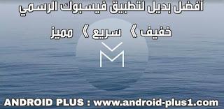 افضل تطبيق فيسبوك خفيف ، بديل لتطبيق فيسبوك الاصلي ، فيس بوك للاجهزة الضعيفة بمميزات رائعة ، تحميل تطبيق Maki for Facebook ، افضل بديل لتطبيق فيسبوك الاصلي ، خفيف ، سريع ، لايستهلك البطارية ، يدعم تغيير اللون وثيم التطبيق ، لاجهزة الاندرويد ، بديل فيسبوك الرسمي ، بديل فيسبوك الاصلي ، تطبيق فيسبوك خفيف ، تطبيق فيسبوك لايت ، تطبيق فيس بوك  لايستهلك البطارية ، حجم صغير ، حجم خفيف ، تطبيق فيسبوك حجم صغير للاندرويد ، فيس بوك سريع التحميل جدا ، فيس بوك خفيف ، facebook lite تحميل ، تنزيل فيس بوك للجوال ، تحميل Maki for Facebook ، تنزيل Maki for Facebook ، تطبيق Maki for Facebook ، تطبيق لفتح فيسبوك و تويتر و انستجرام بنفس الوقت ، تطبيق واحد لفتح شبكات التواصل الاجتماعي ، Facebook للاجهزة الضعيفة ، Facebook للهواتف الضعيفة ، تحميل Facebook خفيف ، تطبيق Facebook خفيف صغير الحجم ، تنزيل Facebook لايت للاندرويد