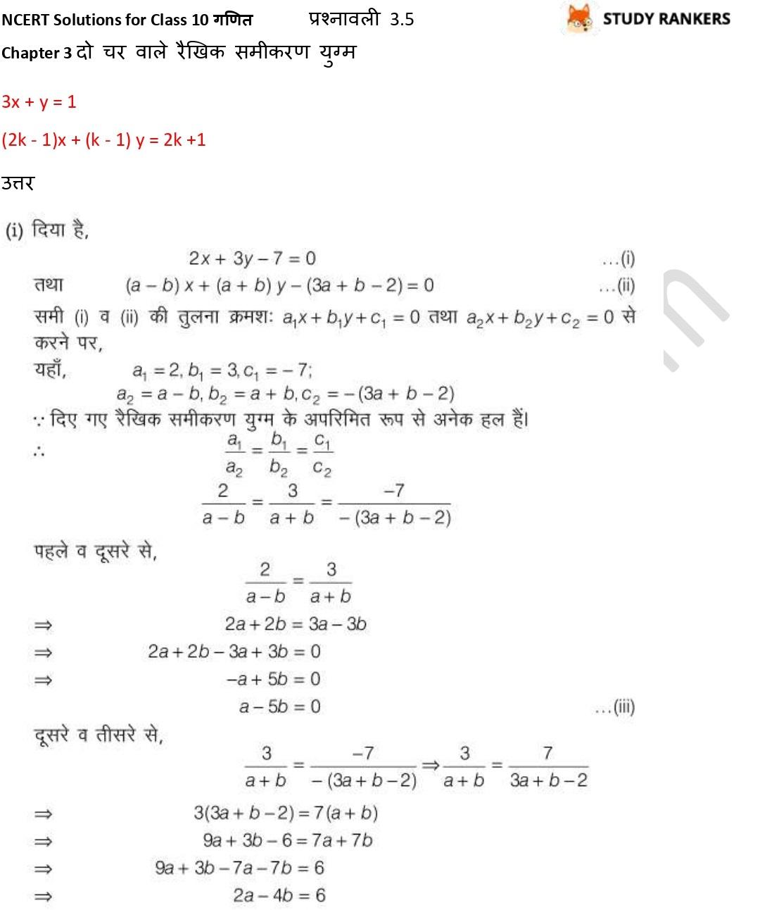 NCERT Solutions for Class 10 Maths Chapter 3 दो चर वाले रैखिक समीकरण युग्म प्रश्नावली 3.5 Part 4