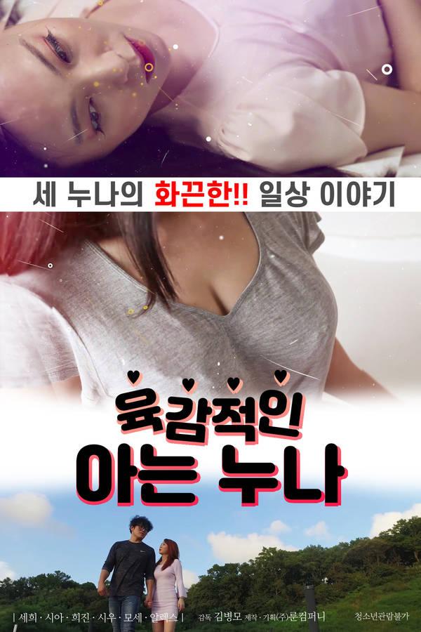 Sensual Sister Full Korea 18+ Adult Movie Online Free