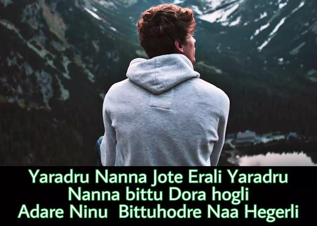 Kannada Best Shayari, Status, Quotes | Kannada Images