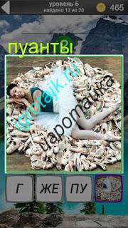 гора пуантов на которой лежит балерина 600 забавных картинок 6 уровень ответы