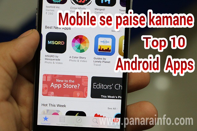 Mobile Se Paise Kaise Kamaye Top 10 Android Apps