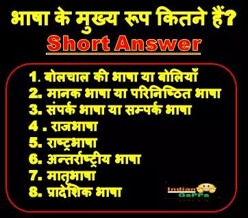 bhasha-ke-kitne-bhed-hote-hain-short-answer