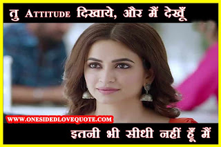 Attitude-Status-in-Hindi-for-Whatsapp