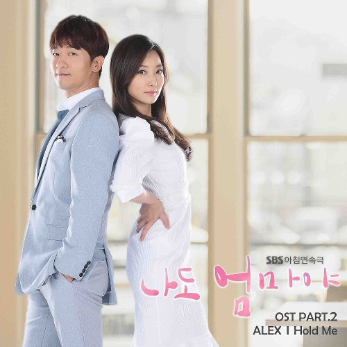 ALEX – I Am the Mother Too OST Part.2