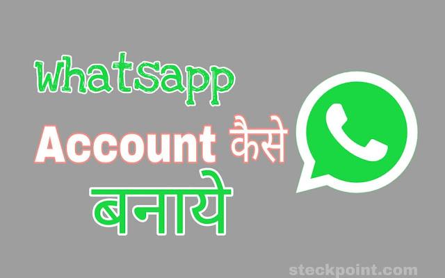 How to create whatsapp account in hindi