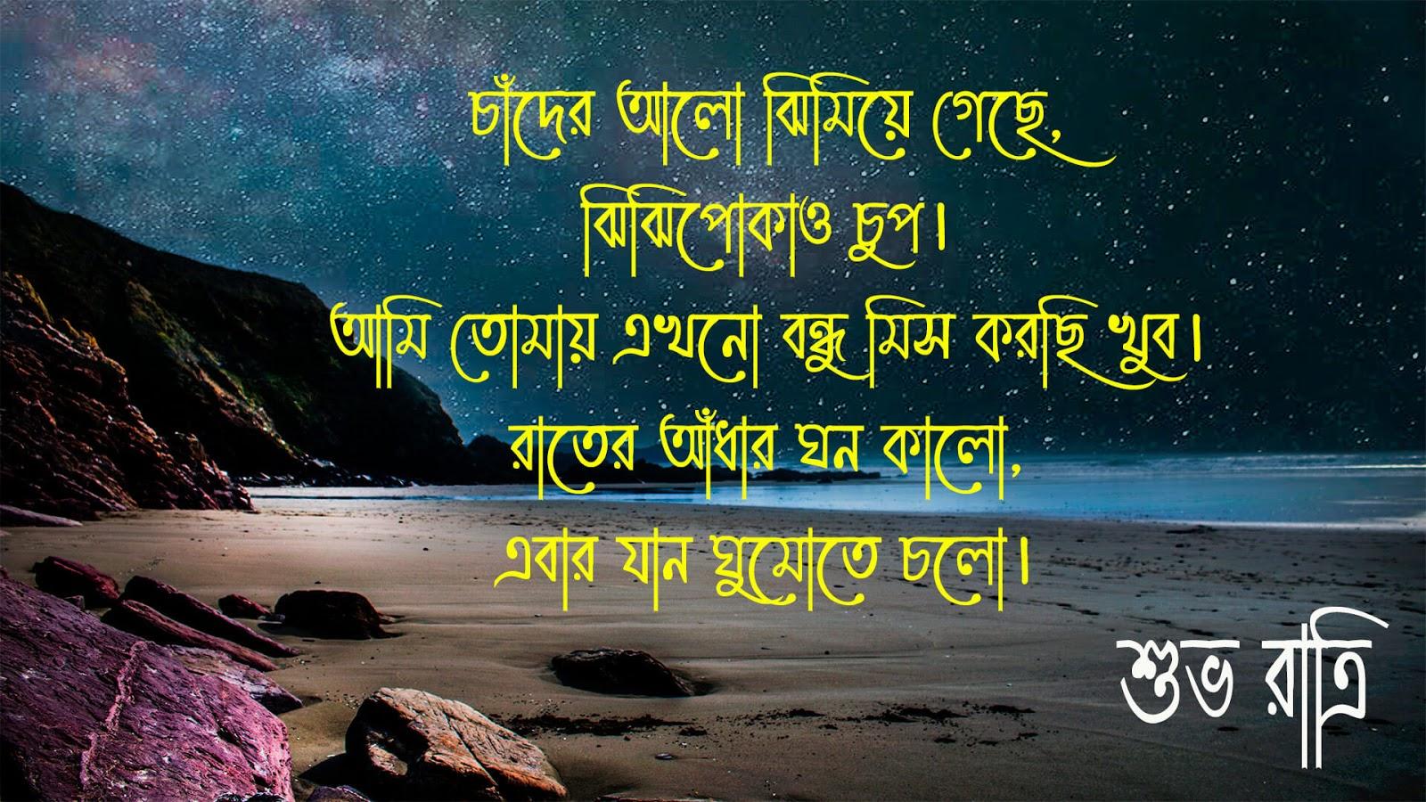 shuvo ratri sms in bengali