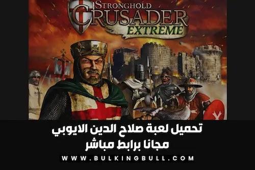 تحميل لعبة صلاح الدين الايوبي 1 مجانا برابط مباشر Stronghold Crusader