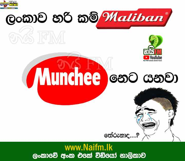 Famous Logo With Sentences [Funny Sinhala Post] 6
