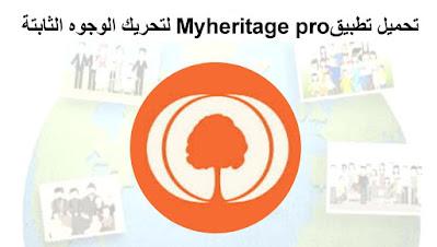 تحميل تطبيق Myheritage pro لتحريك الصور القديمة وجعله تتكلم
