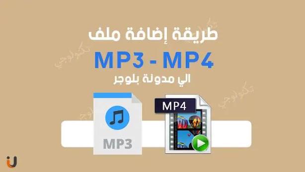 طريقة إضافة ملف Mp3 لمدونة بلوجر