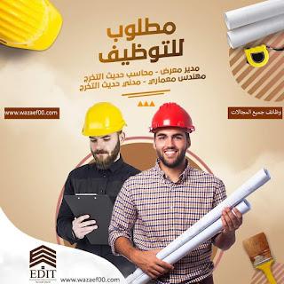 مطلوب مهندسين ومحاسبين حديثي التخرج ل شركة ايديت للاعمال الهندسية المتكاملة والديكور