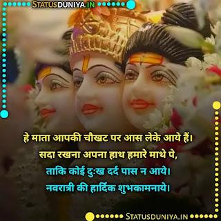 Navratri Wishes In Hindi With Images 2021, हे माता आपकी चौखट पर आस लेके आये हैं।  सदा रखना अपना हाथ हमारे माथे पे,  ताकि कोई दुःख दर्द पास न आये।  नवरात्री की हार्दिक शुभकामनाये।
