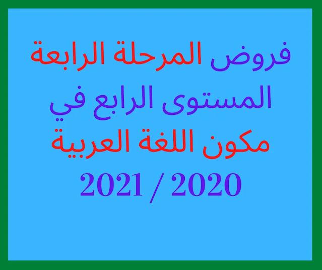 فروض المرحلة الرابعة المستوى الرابع في مكون اللغة العربية  2020 / 2021
