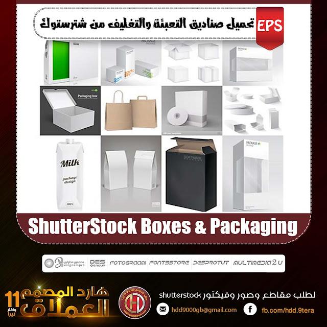 تحميل صناديق التعبئة والتغليف من شترستوك | ShutterStock Boxes & Packaging