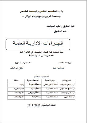 مذكرة ماجستير: الجزاءات الإدارية العامة PDF