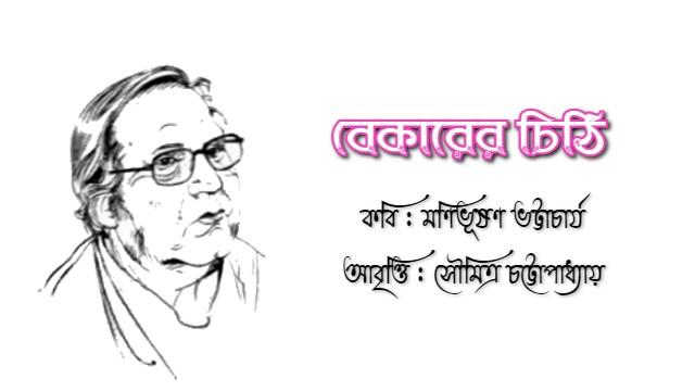 Bekarer Chithi Kobita Lyrics   Manibhushan Bhattacharya