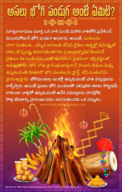 telugu festival bhogi information in telugu, telugu bhogi subhakankshalu, bhogi festival significance in telugu