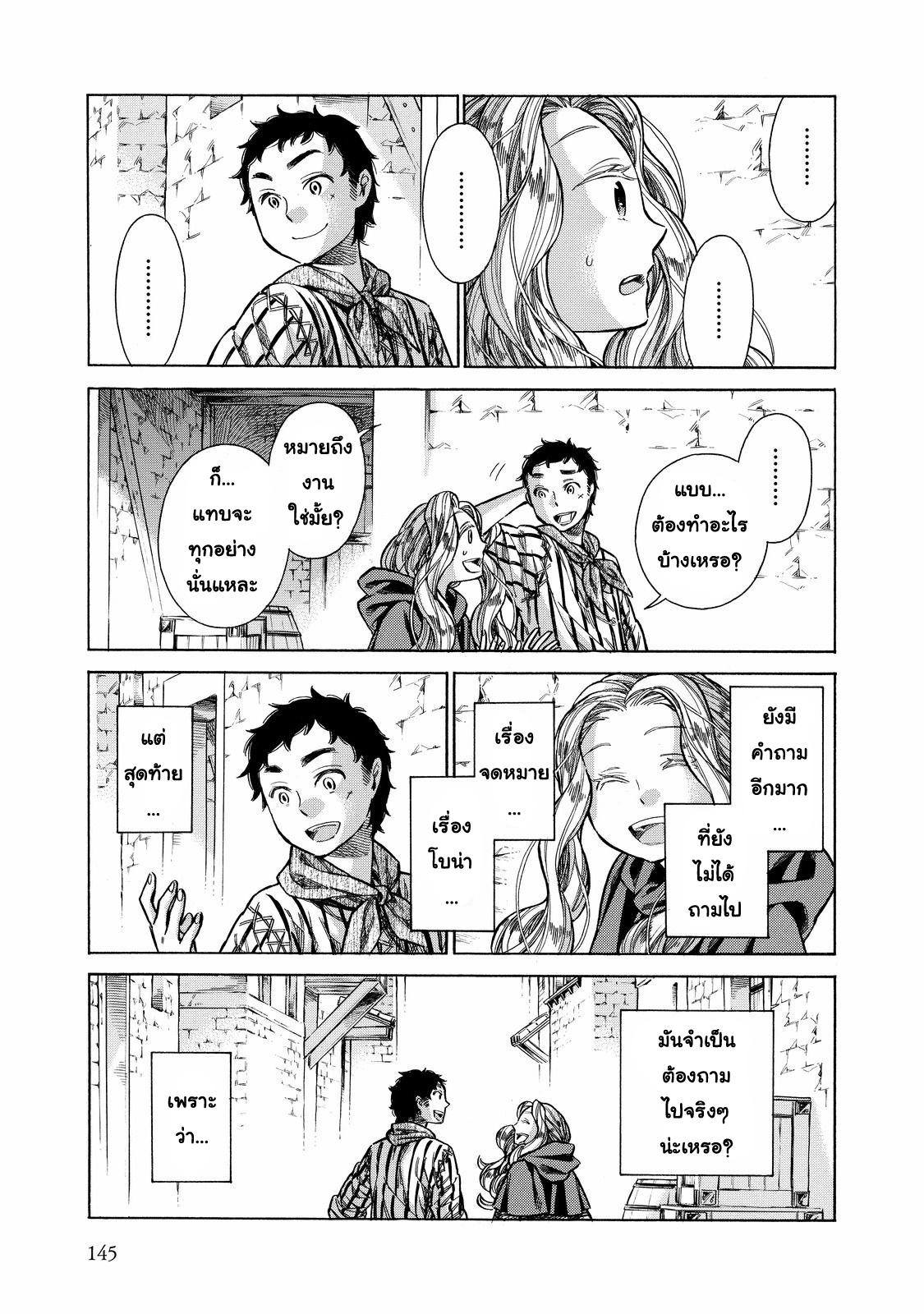 Arte ตอนที่ 29 TH แปลไทย