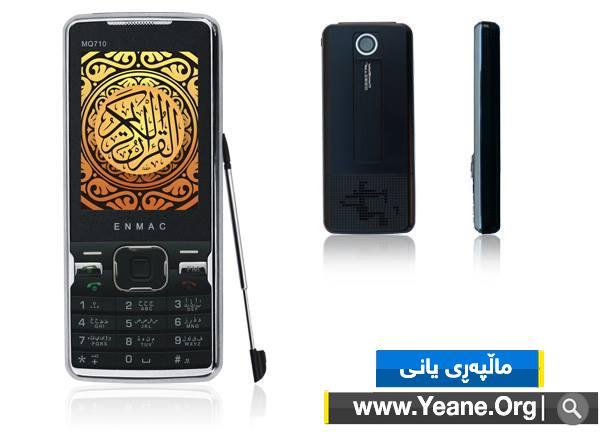 گشت زانیارییەکان دەربارەی مۆبایڵی قورئان – Mobile Quran MQ 710