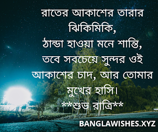 Bangla good night sms
