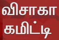 GK Today - Visaka Committee - விசாகா கமிட்டி குறிப்புகள்