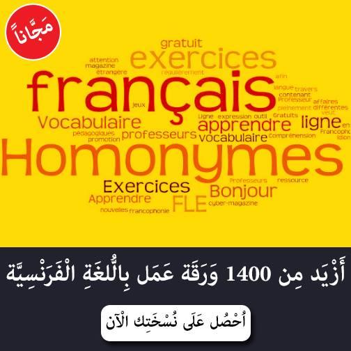 أزيد من 1400 ورقة عمل خاصة باللغة الفرنسية