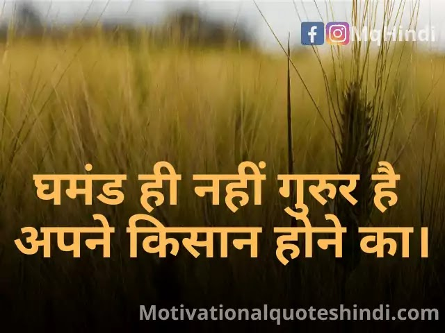 Inspirational Quotes For Farmers In Hindi