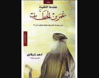 كتاب عندما التقيت عمر بن الخطاب