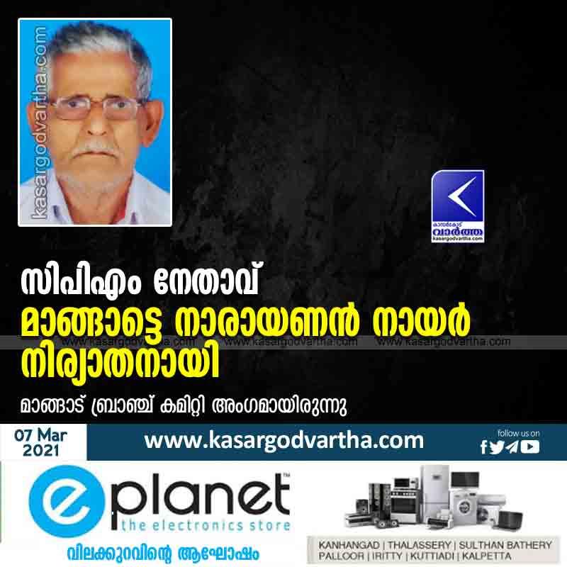 CPM leader Narayanan Nair of Mangad has passed away