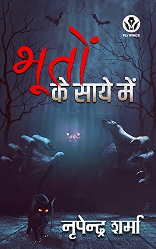 भूतों के साये में | Bhooton Ke Saaye Mein