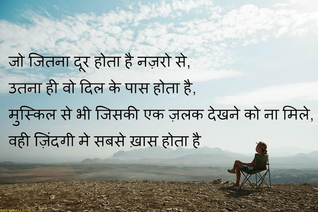 best heart touching two line shayari