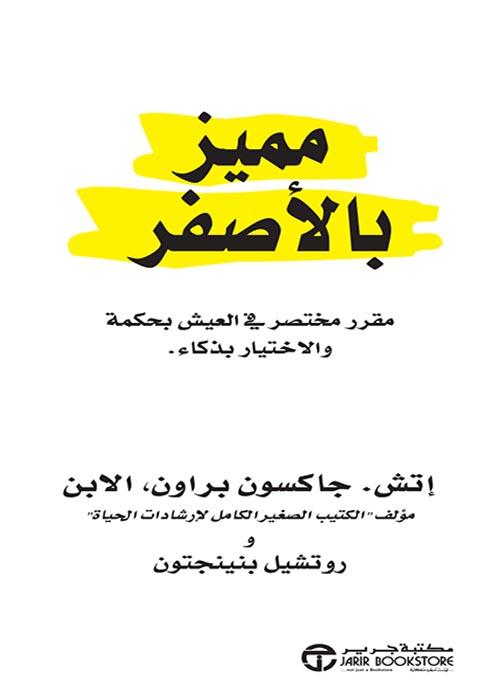 """ملخص عن الكتاب الأكثر مبيعاً في العالم العربي """"مميز بالأصفر"""""""