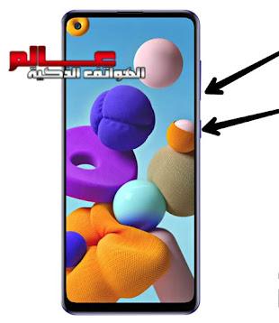 كيفية أخذ لقطة شاشة على هاتف Galaxy A52