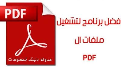 تحميل برنامج pdf عربي للاندرويد والكمبيوتر pdf reader