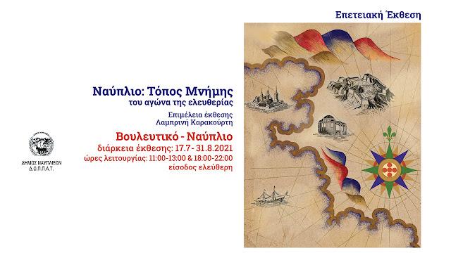 """Επετειακή έκθεση: """"Ναύπλιο: Τόπος Μνήμης του αγώνα της ελευθερίας"""""""