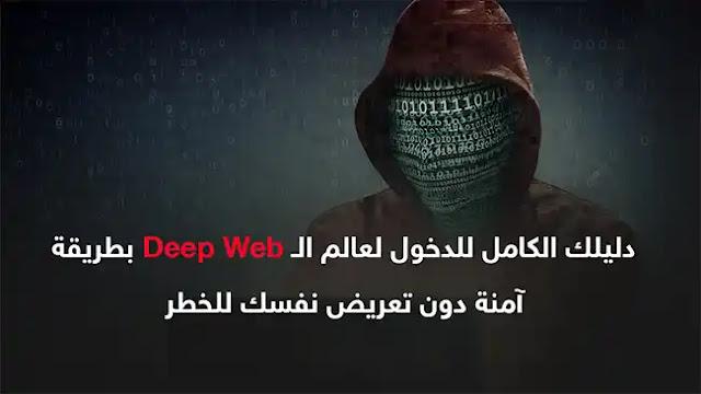 ما هو ال Deep Web او الانترنت المظلم ؟