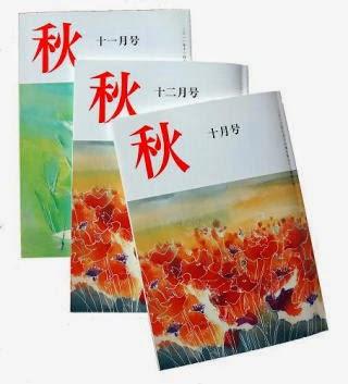 http://www.ne.jp/asahi/haiku/aki/index.htm