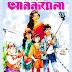 Pujabarshiki Anandamela 2019 (1426) PDF