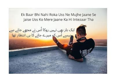 Urdu Sad Quotes On Love Pain