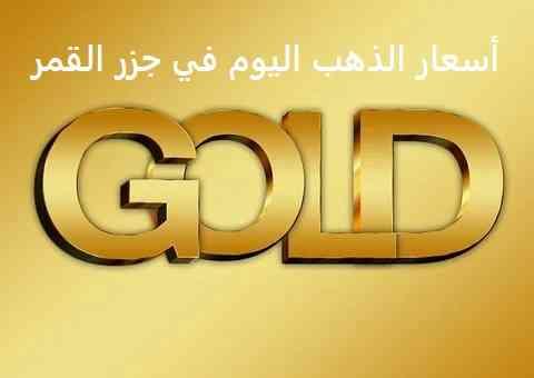 أسعار الذهب اليوم في جزر القمر  أسعار الذهب اليوم في جزر القمر  سعر الذهب اليوم في جزر القمر اسعار الذهب اليوم في جزر القمر سعر الذهب في جزر القمر اسعار الذهب في جزر القمر.