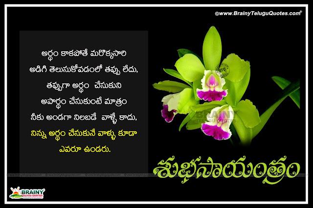 telugu messages, good evening quotes in telugu, telugu famous good evening quotes, good evening whats app sharing quotes