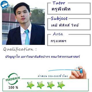 ครูพี่เฟิท (ID : 13629) สอนวิชาเคมี ที่กรุงเทพมหานคร
