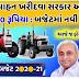 Pradhan Mantri Gram Parivahan Yojana Scheme Online Application [Loan Subsidy Scheme