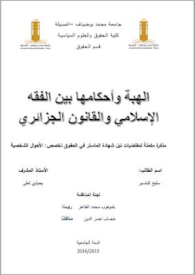 مذكرة ماستر: النظام المالي للزوجين دراسة مقارنة بين القانون الجزائري والقانون الفرنسي PDF