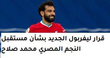 عدد أهداف محمد صلاح هذا الموسم