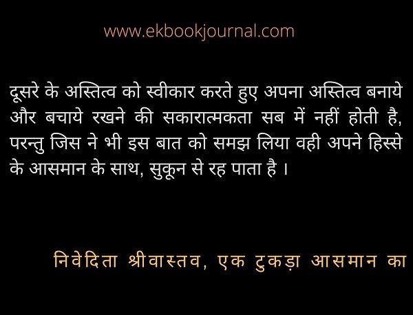 निवेदिता श्रीवास्तव कोट्स